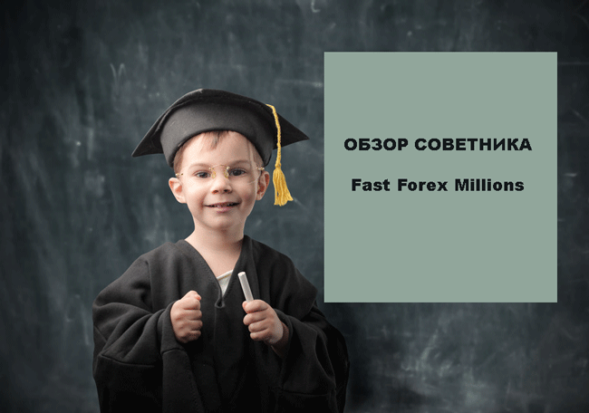 Fast-Forex-Millions
