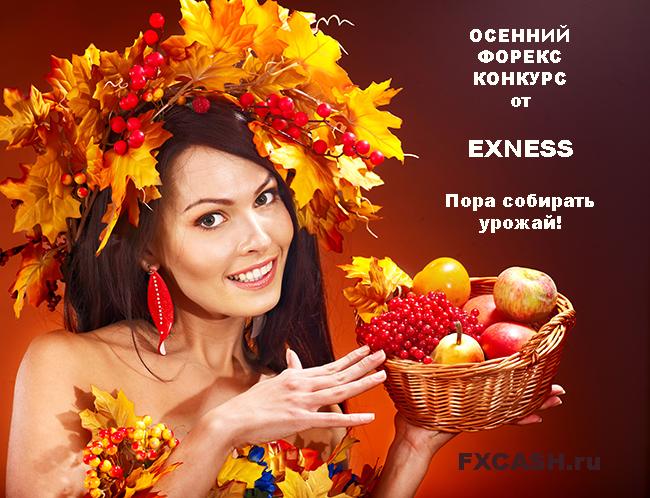 конкурс-осенний-exness