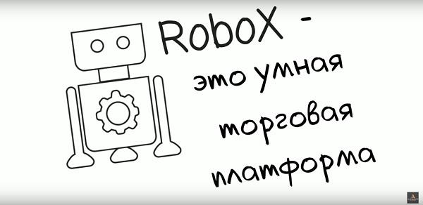 Сервис RoboX