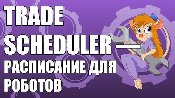 Trade Scheduler