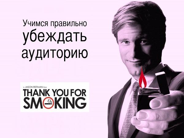 Здесь курят