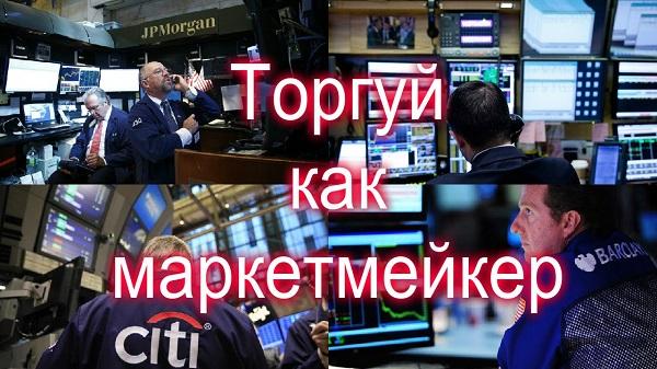 маркетмейкер Форекс