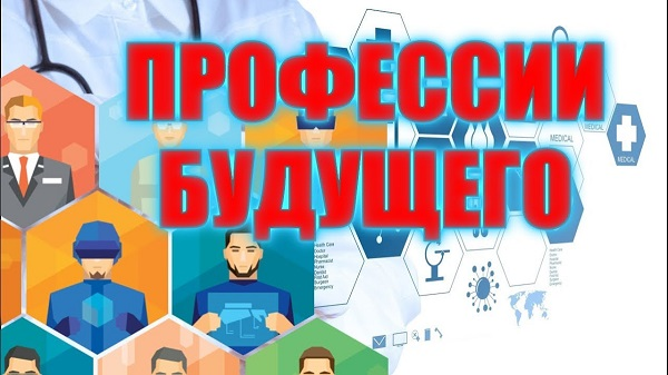 10 профессий будущего