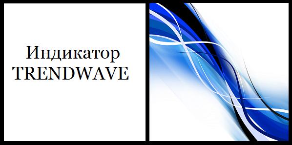 индикатор TRENDWAVE
