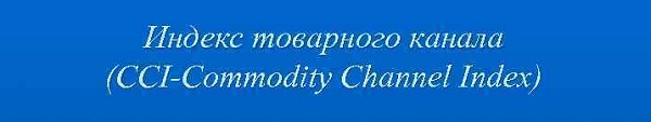 Индекс товарного канала (CCI)