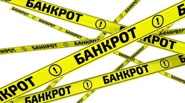 банкротство брокера