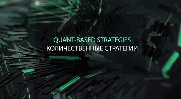 количественные стратегии